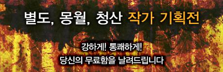 별도, 몽월, 청산 작가 기획전