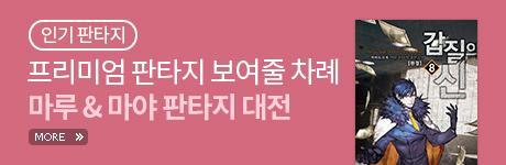 마루마야 판타지 대전